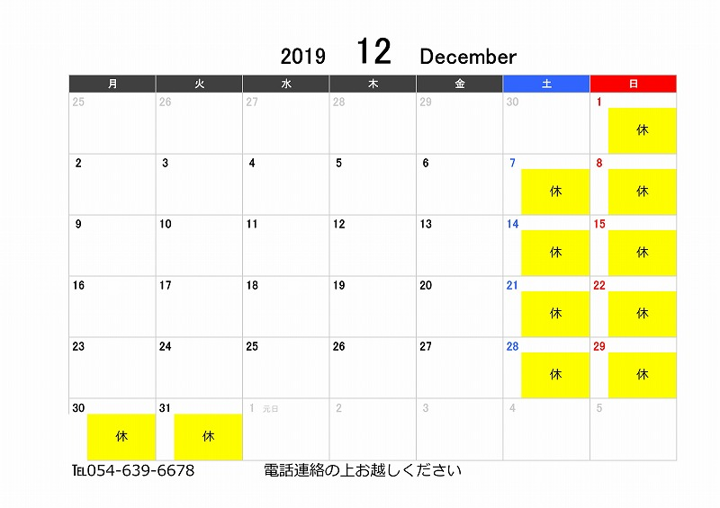 【お知らせ】 12月の営業日