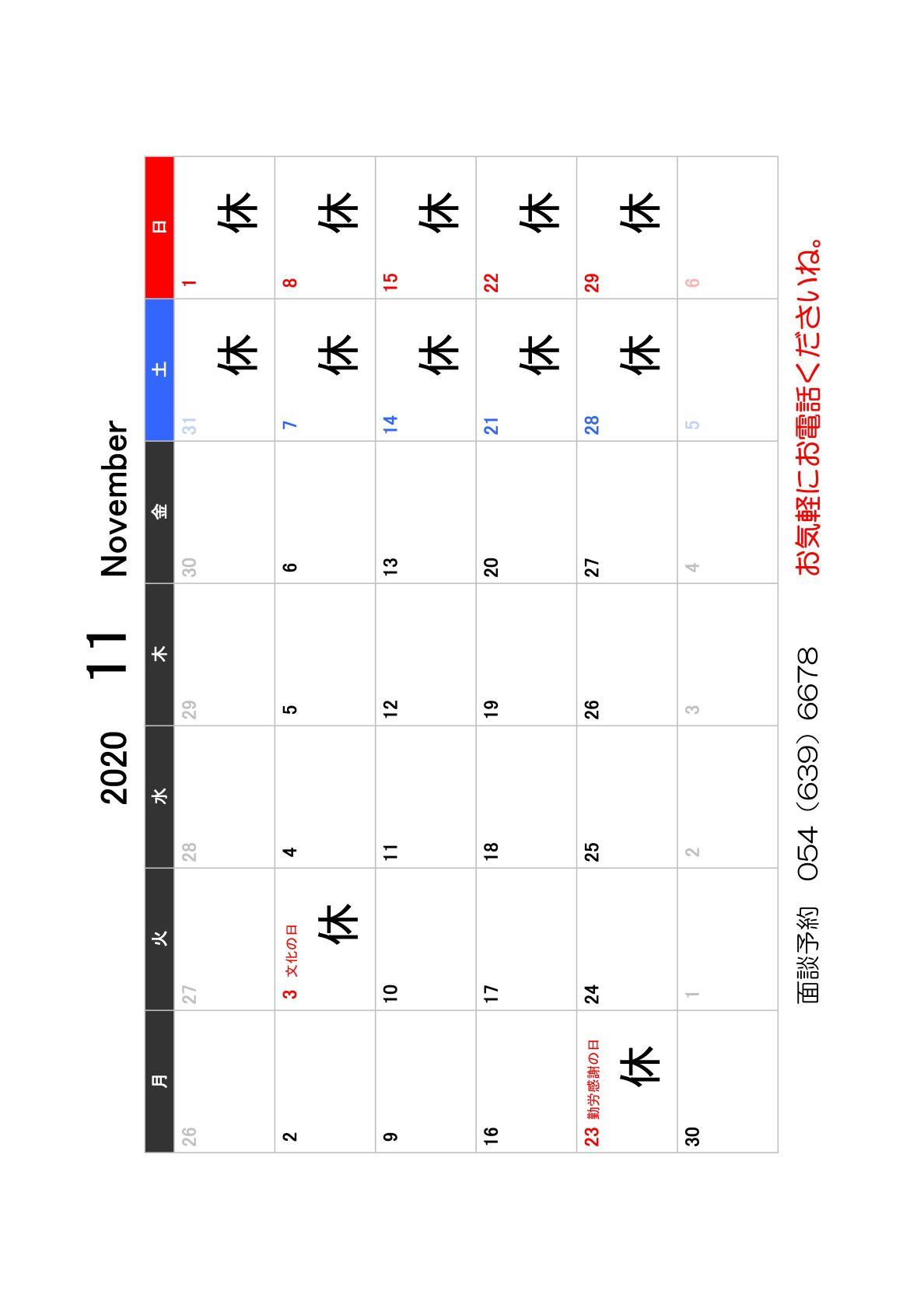 【お知らせ】11月の営業カレンダー