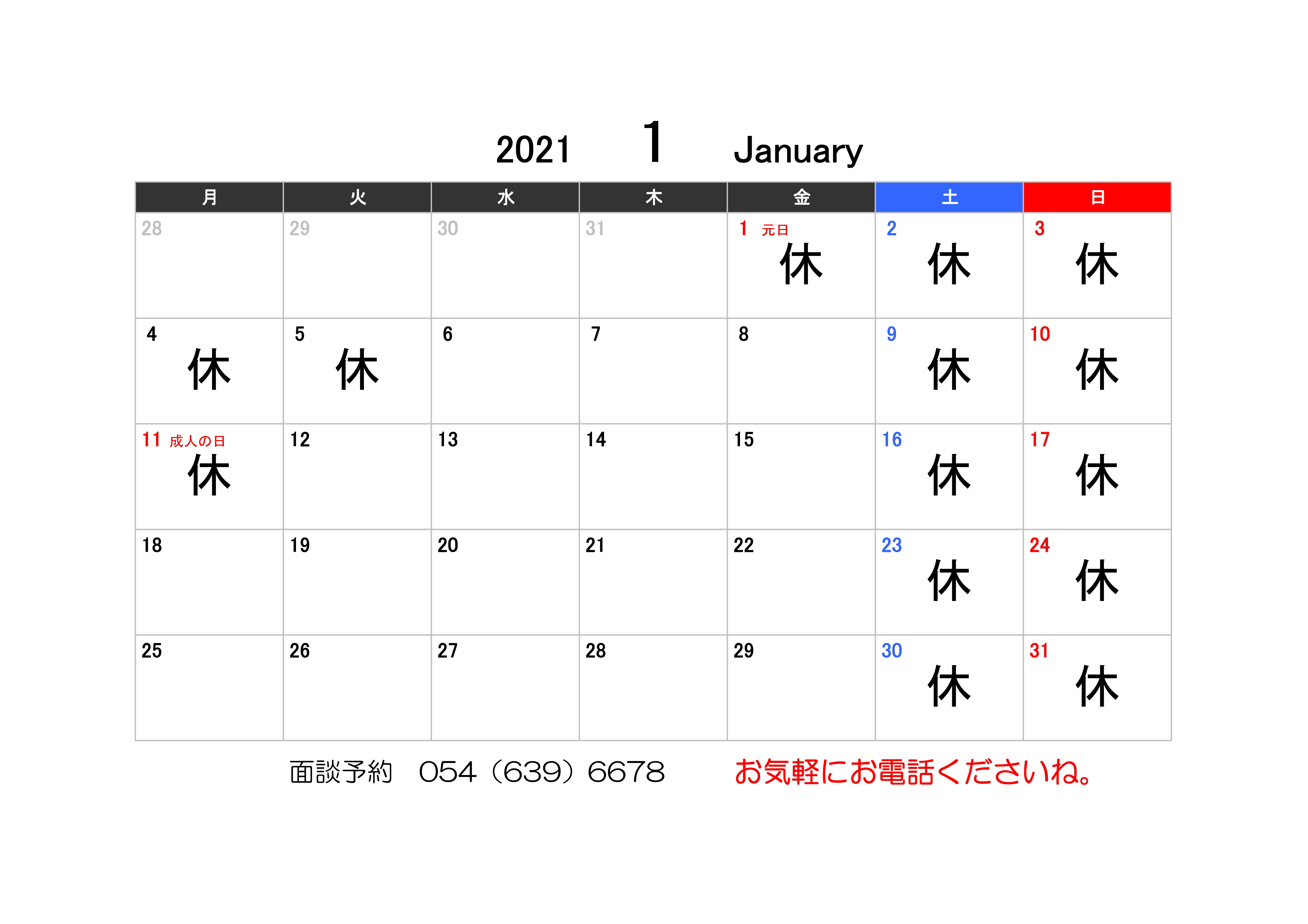 【お知らせ】1月の営業カレンダー