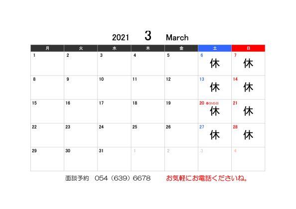 【お知らせ】3月の営業カレンダー