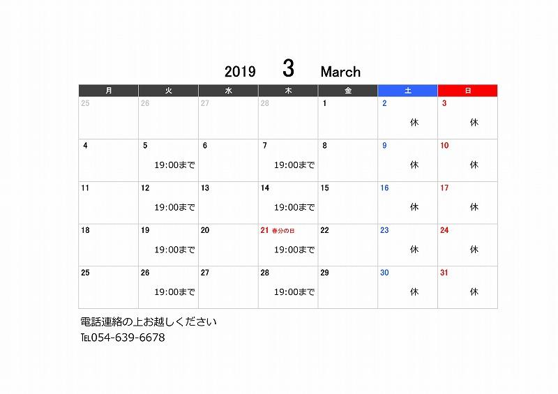 3月の営業時間お知らせ