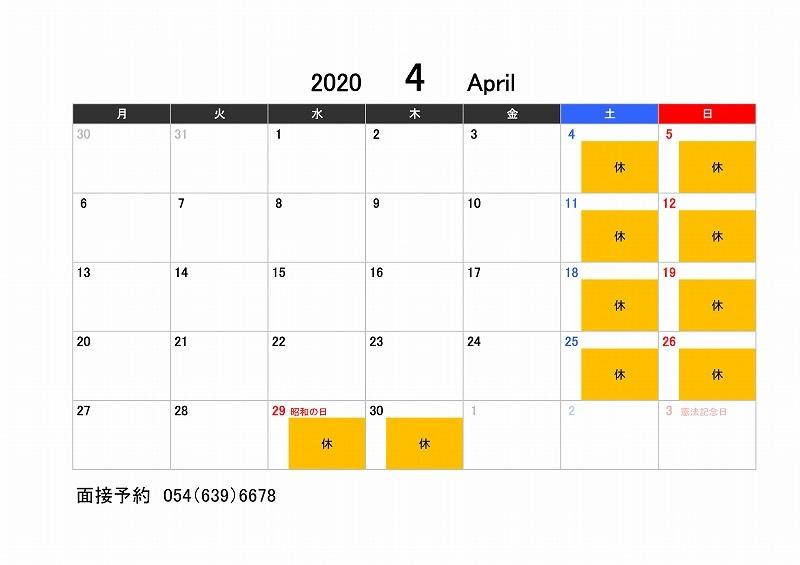 【お知らせ】 事務所改装中です。4月の営業カレンダーはこちらです。