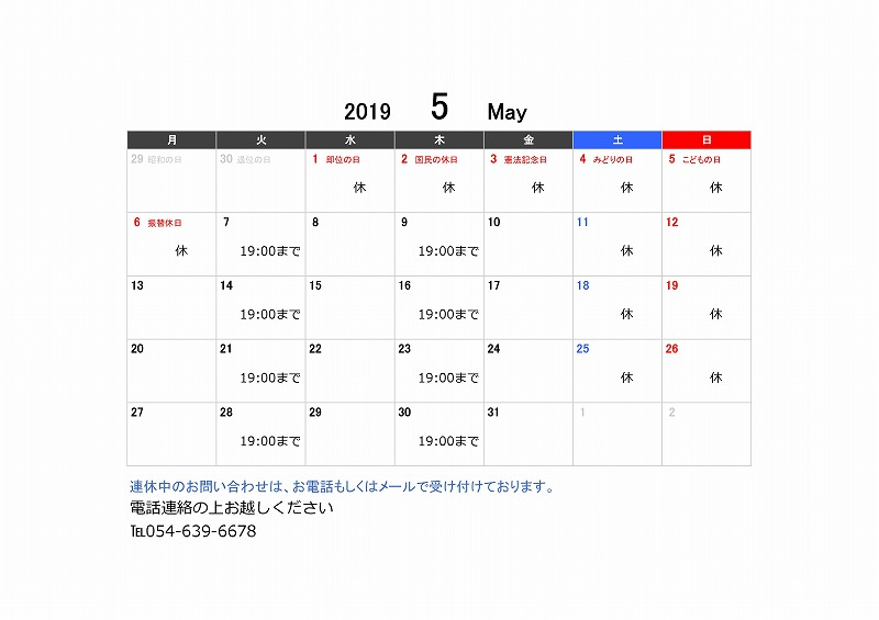 5月 営業日と営業時間のお知らせ