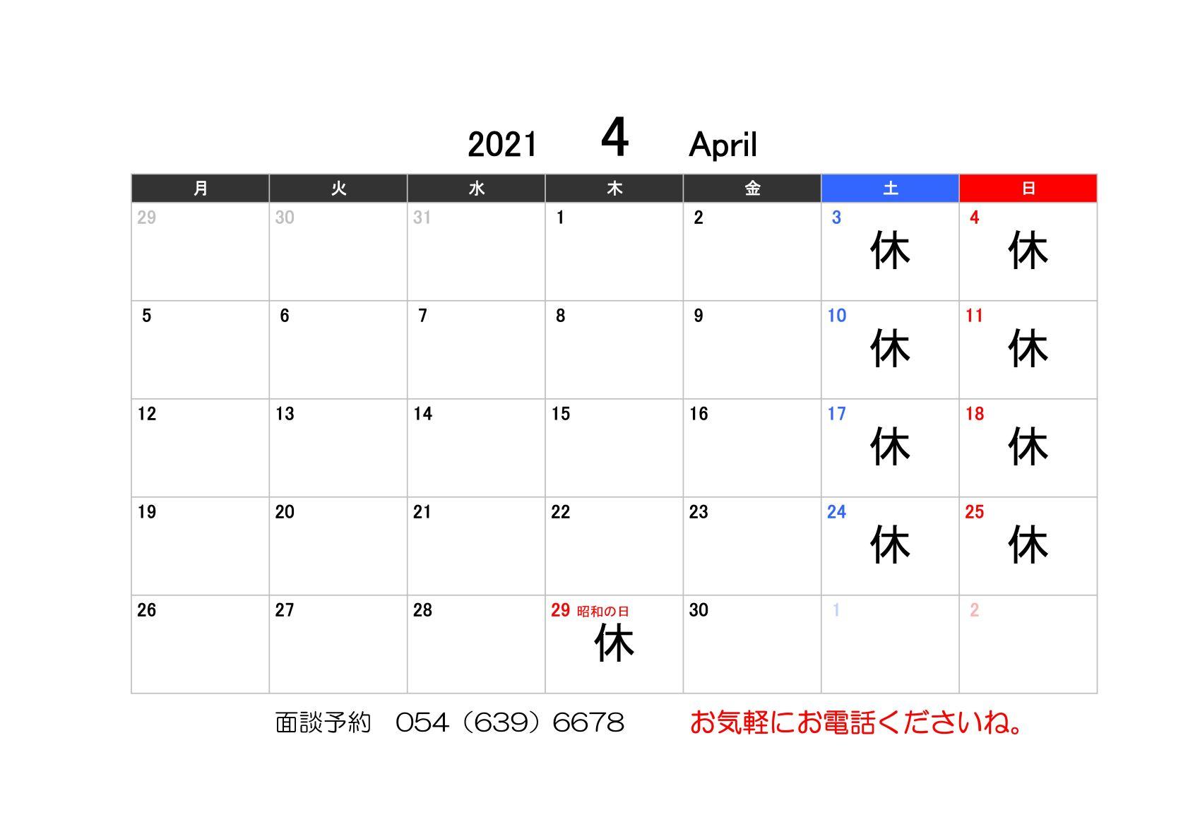 【お知らせ】4月の営業カレンダー