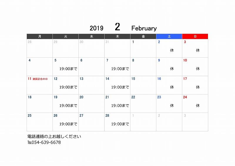 2月の営業時間お知らせ