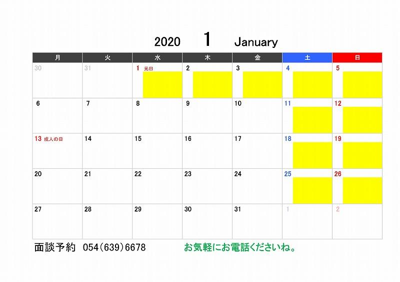 【お知らせ】 1月の営業日