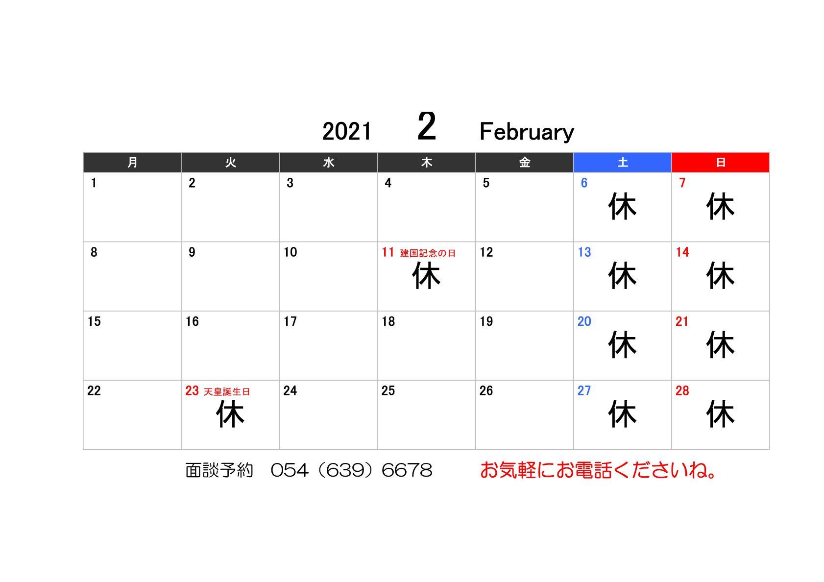 【お知らせ】2月の営業カレンダー