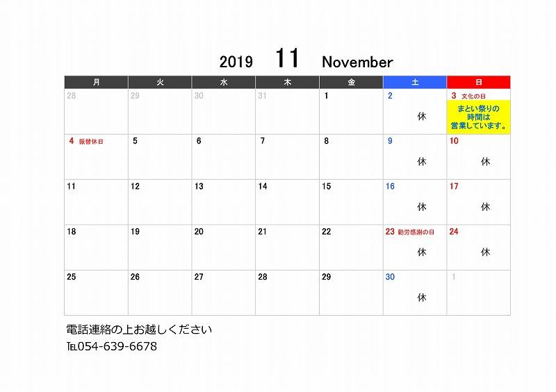 11月の営業日のお知らせ