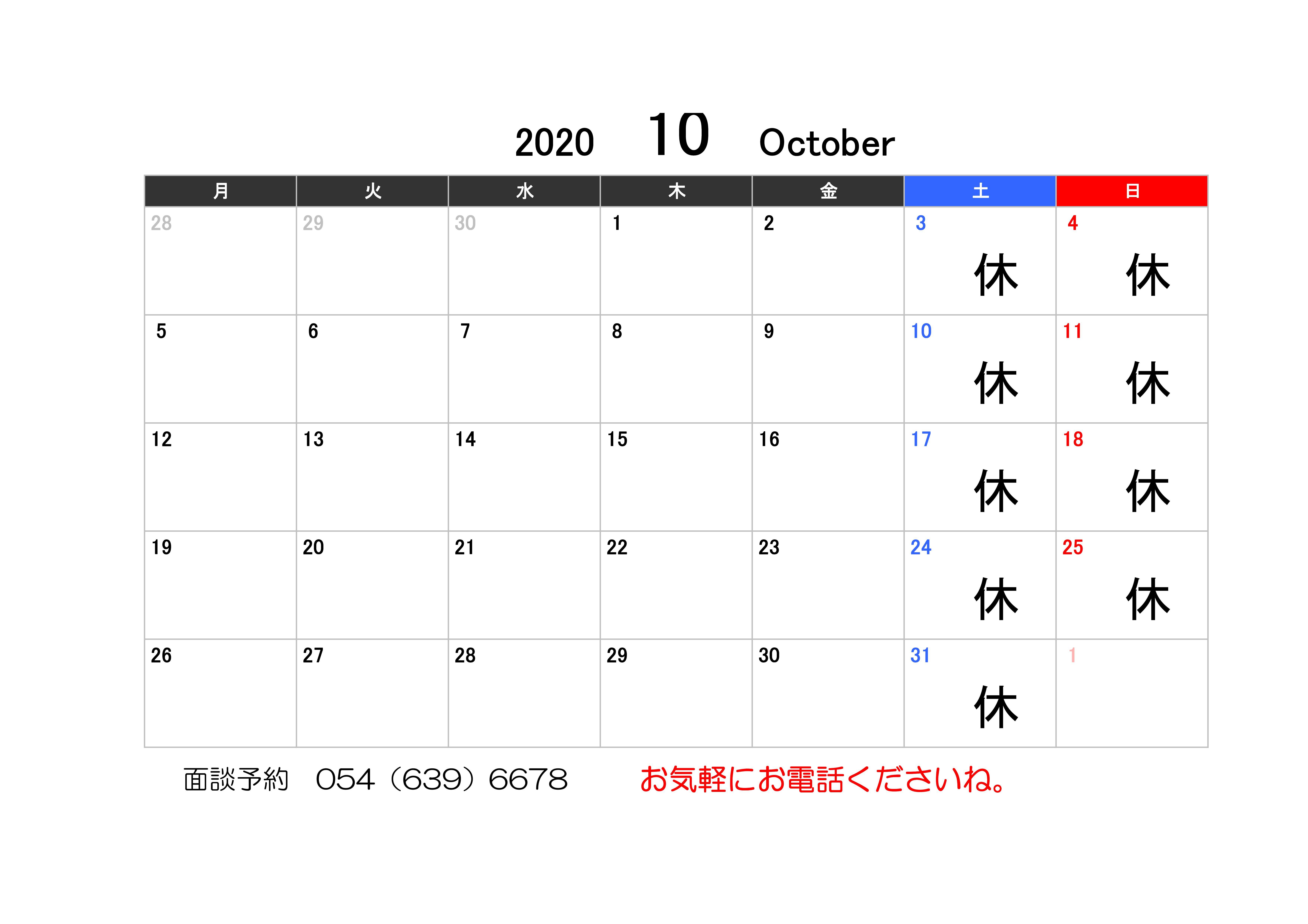 【お知らせ】10月の営業日のお知らせです。