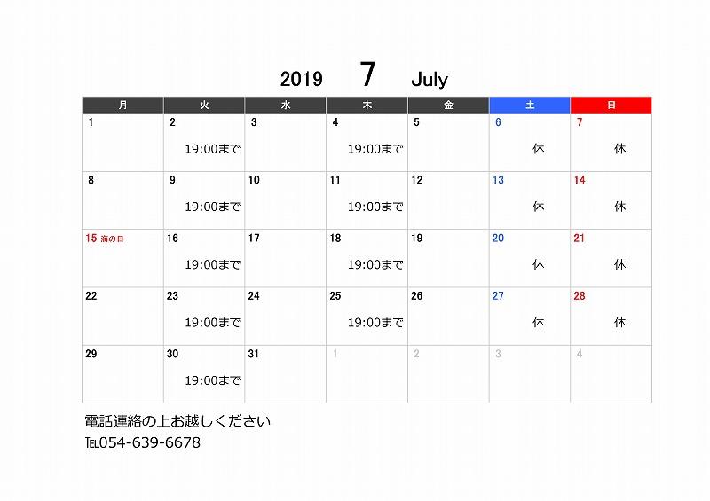 7月 営業日と営業時間のお知らせ