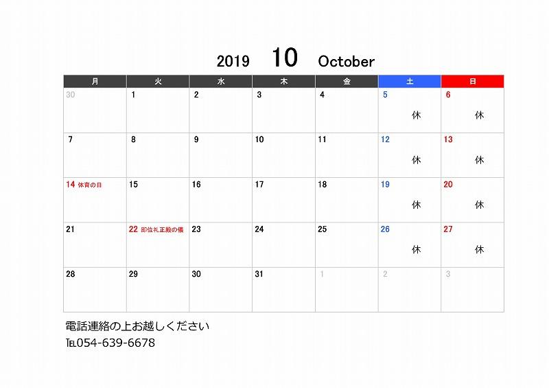 10月 営業日のおしらせ