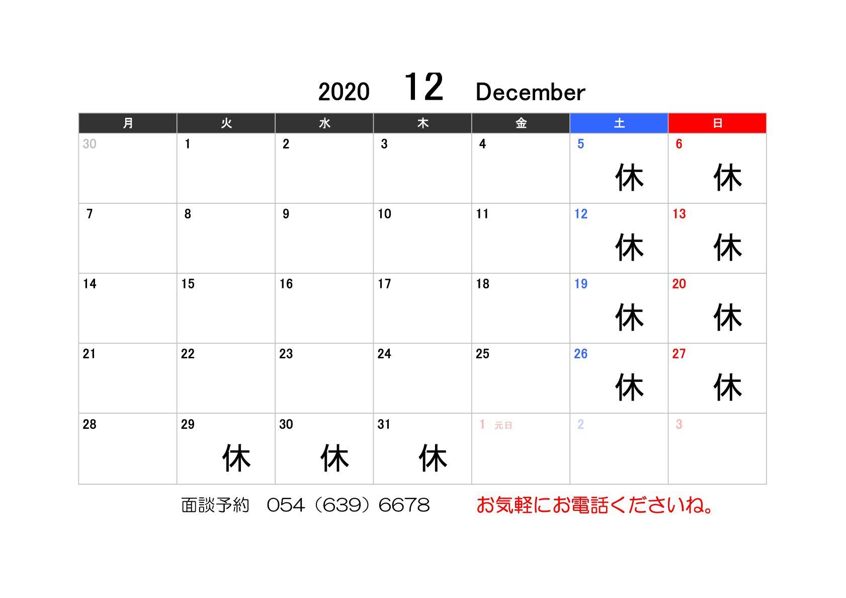 【お知らせ】12月の営業カレンダー