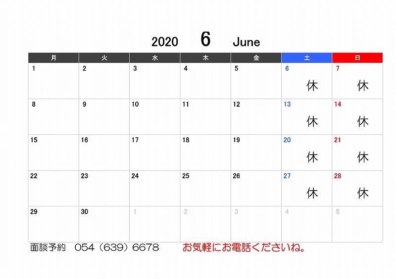 【お知らせ】6月の営業日のお知らせ