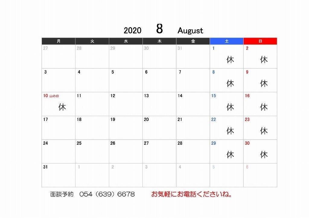 【お知らせ】8月のカレンダー