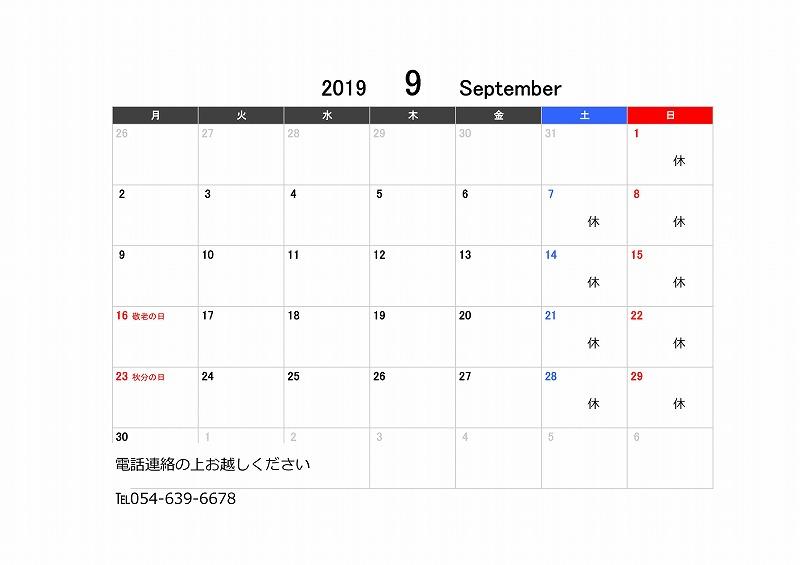 9月 営業日と営業時間のお知らせ