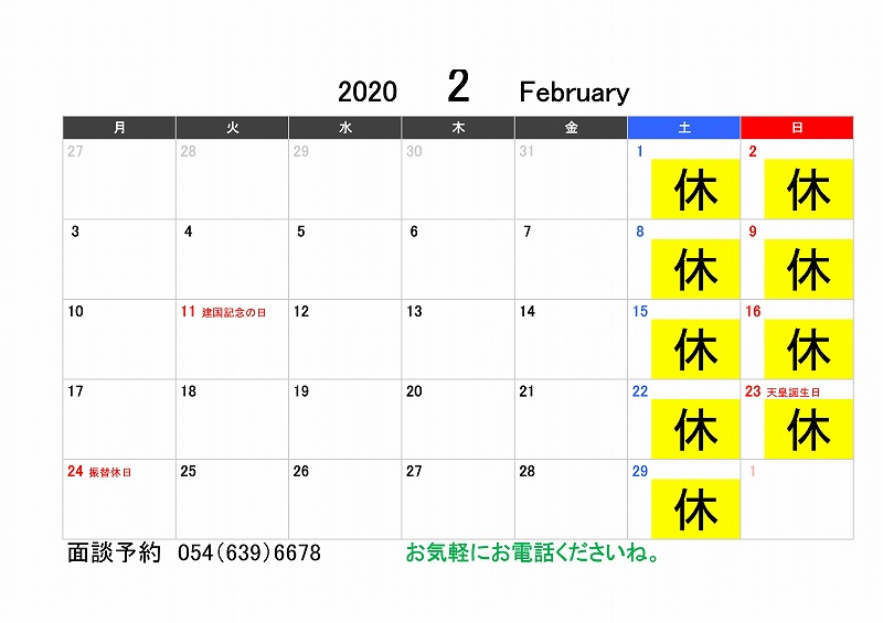 【お知らせ】 2月の営業日