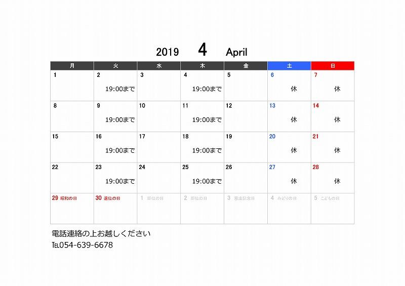 4月 営業日と営業時間のお知らせ