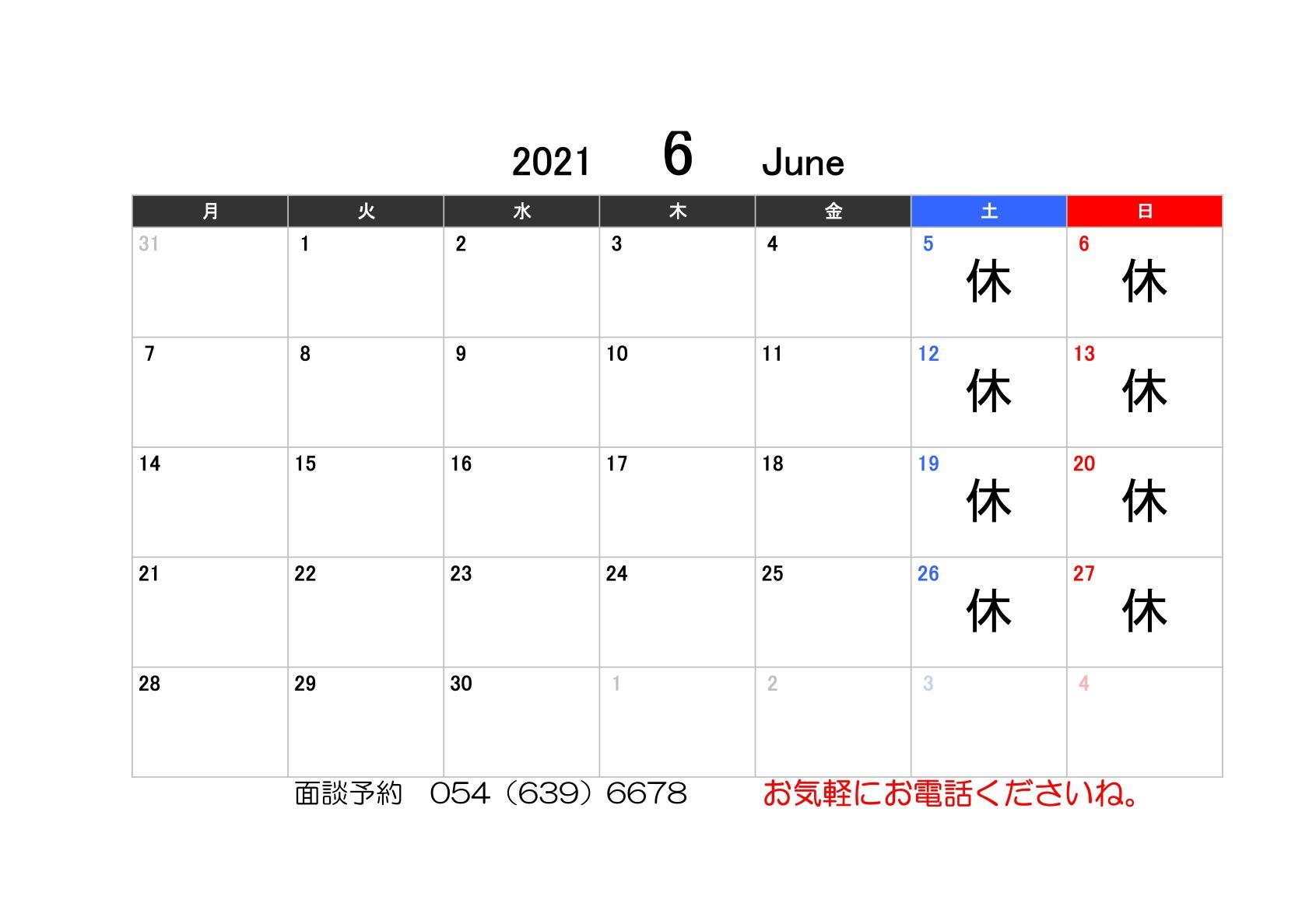 【お知らせ】6月の営業カレンダー